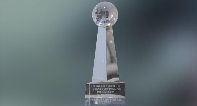 i>江苏省优质结构工程