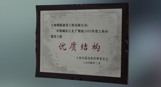江苏省优质结构工程